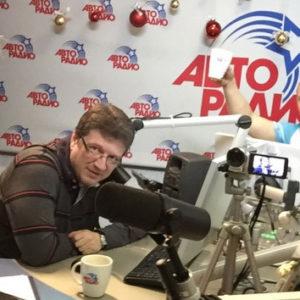 Сергей Хорольский на «Авторадио»