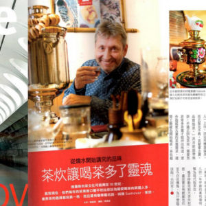 Сергей Хорольский, самовар и русское чаепитие на страницах Alive